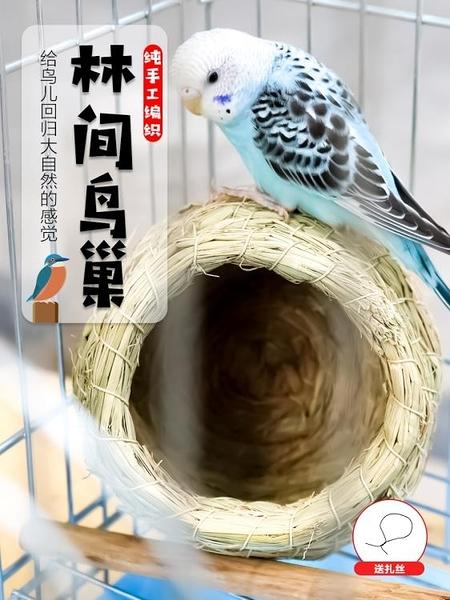 鳥窩草編鳥窩八哥珍珠玄鳳鸚鵡用品鳥具掛窩鳥巢草絲草窩小鳥繁殖保暖 智慧e家