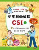(二手書)少年科學偵探CSI(1)