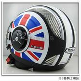 【ZEUS ZS 218 SS8 消光黑白 瑞獅 安全帽 飛行帽 】W飛行鏡 抗UV、超涼爽