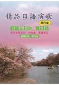 精品日語演歌(第四集)  歡唱卡拉OK學日語