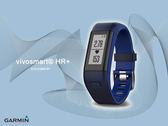 【時間道】GARMIN-預購-vivosmart HR+腕式心率GPS智慧手環-都市藍(010-01955-67)免運費