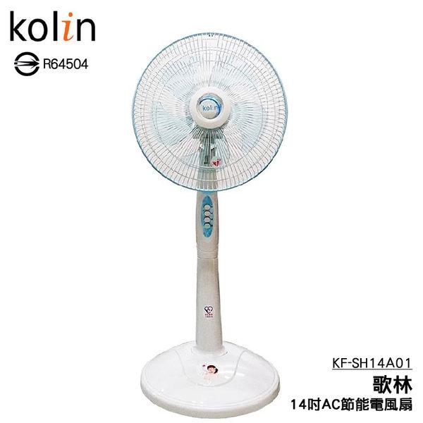 ☆kolin歌林 14吋 節能電風扇 KF-SH14A01 機械式 AC 立扇 涼風扇 電扇 風扇 三段風速 省電 靜音