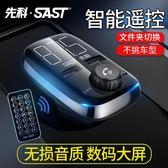車載MP3播放器藍芽接收器免提電話汽車音樂點煙器車載充電器   可然精品鞋櫃