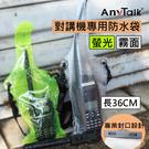 ES數位 無線電 對講機 專用防水袋 防水套 保護套 萬用防水袋 特殊塑料 密封壓條 防水防塵