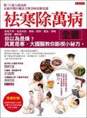 袪寒除萬病全書:痘痘不停、老是有痰、便祕、肥胖、貧血、頸椎痠或緊、糖尿病&hell...