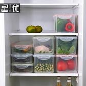 密封透明食品收納盒塑膠有蓋冰箱冷凍冷藏保鮮盒瀝水長方形大小號 ATF 母親節禮物