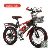 兒童自行車6-7-8-9-10-11-12歲童車女男孩20寸山地變速小學生單車 JD 小天使