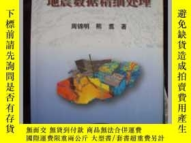 二手書博民逛書店地震數據精細處理罕見貨架9 219576 周錦明 石油工業出版社