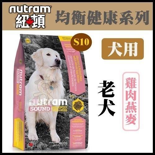 『寵喵樂旗艦店』紐頓《均衡健康系列-S10老犬/燕麥雞肉》13.6kg
