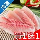 買一送一超爽口台灣鯛魚鮮切腹片(400g...