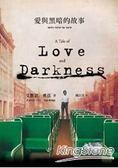愛與黑暗的故事