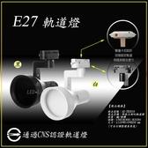 【新品-CNS認證】E27 新款大喇吧軌道燈 - 空台【數位燈城 LED-Light-Link】AE-TR2019 光源另計