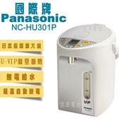 【信源】3公升〞【Panasonic國際牌 微電腦熱水瓶】《NC-HU301P》*免運費*線上刷卡