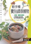 (二手書)動手種養生&香氛植物