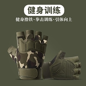 半指手套男健身擼鐵戶外運動戰術拳擊格斗特種兵騎行防滑耐磨半截