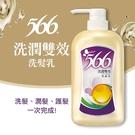566洗潤雙效洗髮乳800g...