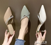 高跟 韓版包頭拖鞋女夏外穿2020夏季新款尖頭細跟高跟鞋涼拖半拖女  【快速出貨】