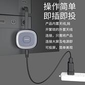 同屏器 無線投屏器手機轉換頭手機游戲直播通用iPhone蘋果三星華為小米電視機家用安卓4k高清 宜品