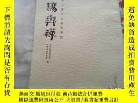 二手書博民逛書店罕見書法與禪-馬立智六體書法藝術鑑賞Y163486 中國漢唐書畫