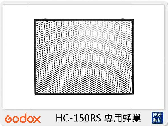 Godox 神牛 HC-150RS LD150RS專用蜂巢 (HC150RS,公司貨) 直播 遠距教學 視訊