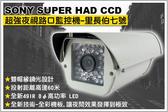 監視器 最新全彩高畫質SONY晶片超強防護罩夜視攝影機 49顆高亮度8ψLED 投射距離60米 台灣安防