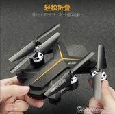 折疊無人機航拍飛行器高清四軸專業兒童直升遙控飛機玩具充電男孩 one shoes YXS