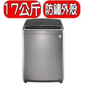 《結帳打95折》LG【WT-D176VG】17KG洗衣機