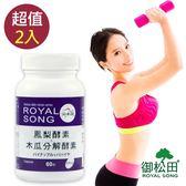 【御松田】鳳梨酵素+木瓜分解酵素膠囊(60粒X2罐)