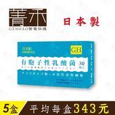 菁禾GENHAO日本乳酸菌菊糖粉包5盒,乳酸菌,益生菌,日本乳酸菌,日本益生菌