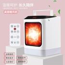 暖風機 歐規美日本暖風機迷你桌面暖風機手提智慧取暖器遙控定時台灣110V   koko時裝店