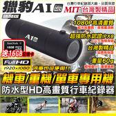 【台灣安防】監視器 機車專用 獵豹 A1 休閒版 1080P 行車紀錄器 120度超大廣角鏡頭 器材 長效錄影