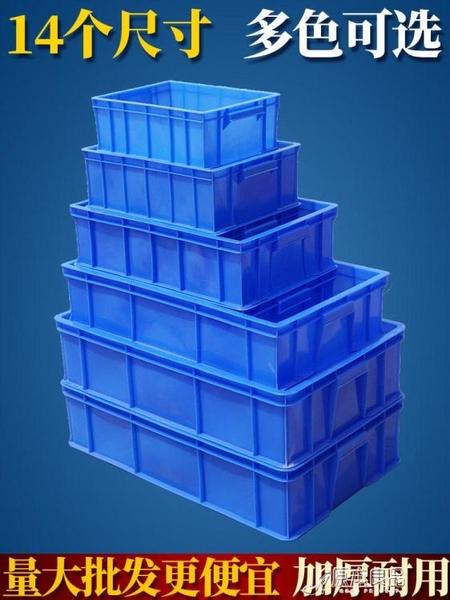 周轉箱 塑料盒子周轉箱長方形零件盒塑料箱膠框物料螺絲盒五金工具【快速出貨】