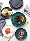 盤子 北歐盤子西餐牛排餐盤家用菜盤網紅ins風餐具創意碟子早餐沙拉盤【快速出貨八折下殺】