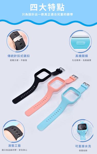 米兔3C 兒童手錶專用錶帶 矽膠錶帶 親膚 耐髒 可水洗 環保無毒