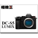 Panasonic S5 Body〔單機身〕公司貨 登錄送原電+64G+鏡頭折價券9/30止【接受預訂】