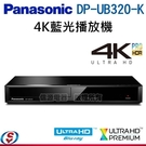 【Panasonic 國際牌】4K藍光播放機 DP-UB320-K/DPUB320