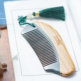 綠檀木木梳牛角梳玉檀香防靜電創意梳子 森活雜貨