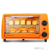 220V 電烤箱11升小型烤箱多功能家用烘焙控溫迷你蛋糕全自動正品 露露日記