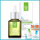 DR. Hsieh 第3代 5%杏仁酸深層煥膚精華(極溫和配方)30ml - 加贈體驗包【i -優】