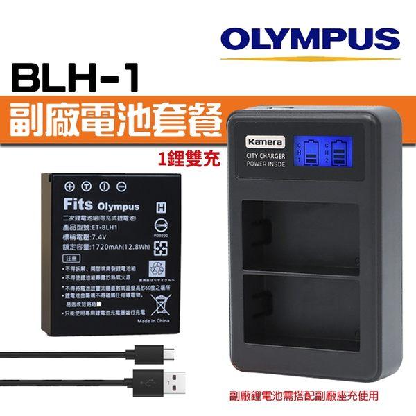 【電池套餐】Olympus BLH-1 BLH1 副廠電池+充電器 1鋰雙充 USB 液晶雙槽充電器(C2-027)