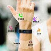 智慧手環運動手錶男女多功能計步器監測防水蘋果安卓通用   電購3C