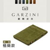 比利時 GARZINI 魔術翻轉皮夾/極簡款/綠色 錢包 零錢包  零錢袋 鈔票夾 皮包 卡夾