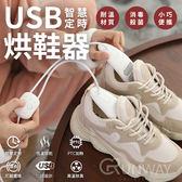 除臭 殺菌 防潮 烘乾 鞋子 360度循環 恆溫 簡約小巧 方便攜帶 USB 智慧 三段式 定時 烘鞋器 烘鞋機