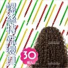 派迪螺絲燙髮卷心-30入(混色)[66115] 黑人頭/爆炸頭/米粉頭