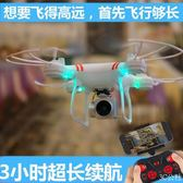 超長續航遙控飛機無人機航拍高清專業直升飛機玩具四軸飛行器航模 igo  3C公社