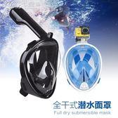 浮潛面罩潛水面鏡三寶全干式呼吸管套裝兒童游泳裝備成人「Chic七色堇」igo