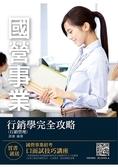 2019年行銷學(行銷管理)完全攻略(中華電信、台菸、台糖、捷運、考試適用)(十