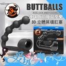 ●黑●美國剽悍公牛OXBALLS 連珠炮前後双享樂 3D立體屌環肛塞 BUTTBALLS ASS-LOCK AND COCKSLING