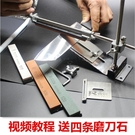 磨刀器 快速全金屬定角磨刀器家用多功能 菜刀木工刀剪刀大小刀通吃神器  CY潮流