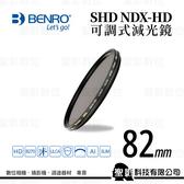 百諾 BENRO 82mm SHD NDX-HD LIMIT ULCA WMC ND2-500 可調式減光鏡【公司貨】ND2-ND500